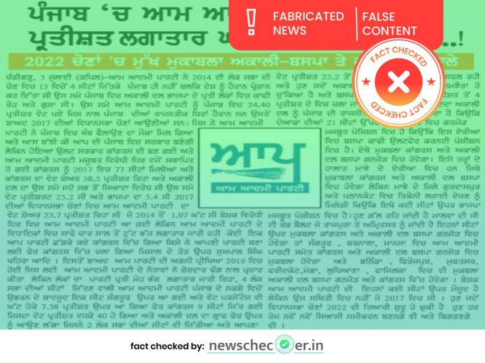 Aam Aadmi party fake news