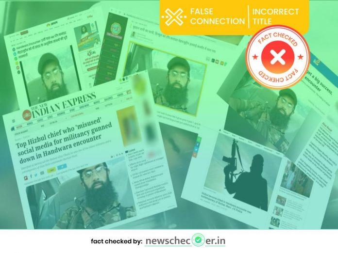 Hizbul terrorist picture halwai